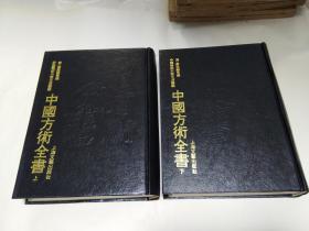 中国方术全书 上下
