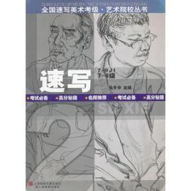 全国速写美术考级·艺术院校丛书:速写(1-6级)