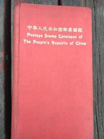 中华人民共和国邮票图鉴