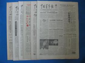 中国青年报1986年2月21日22日23日25日26日27日报