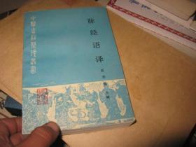 中医古籍整理丛书:脉经语译