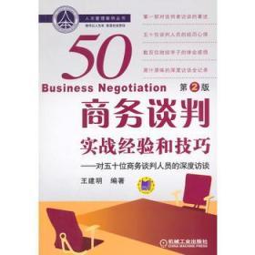 人本管理案例丛书·商务谈判实战经验和技巧:对五十位商务谈判人员的深度访谈(第2版)