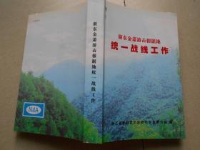 浙东金萧游击根据地统一战线工作.