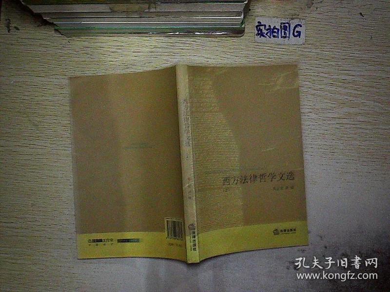 西方法律哲学文选(上).
