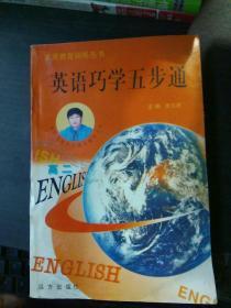 英语巧学五步通 高二