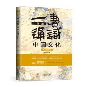 一书通识中国文化(博学通识系列)(三天读懂中国文化5版)