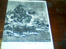 杂志画页16开 雪景寒林图[中国画]范宽