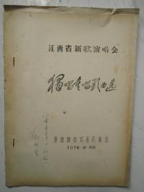 景德镇市文化戏曲志图书资料之:江西省新歌演唱会-独唱重唱歌曲选(油印本)