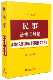 民事法律工具箱:法律条文·流程图表·案例要旨·文书应用(2015最新版)