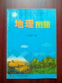 初中地理图册八年级下册,初中地理图册8年级下册2004年1版