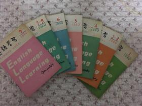 1980英语学习1-9(7册合售)