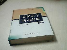 英汉医学新词辞典 第2版