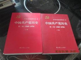 中国共产党历史:第二卷1949-1978《上下》  3-2号