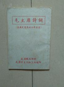 毛主席诗词(未正式发表的二十五首)