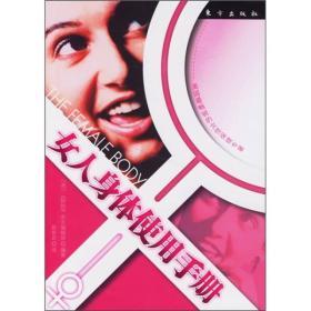 女人身体使用手册:呵护一生的健康全书