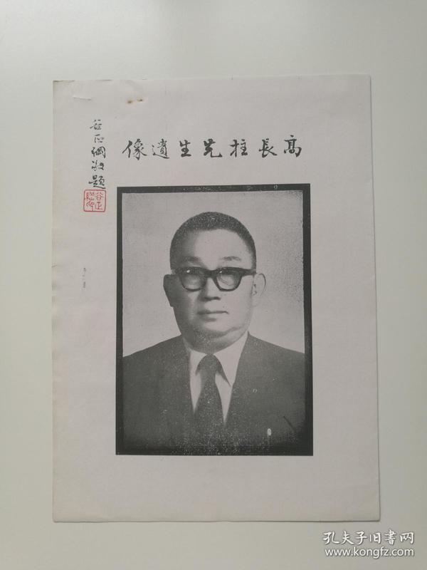 陆军中将、蒙藏委员会委员高长柱(安徽全椒)事略1件2页+讣闻1件2页+黄少谷挽联稿1件1页,有黄少谷批示