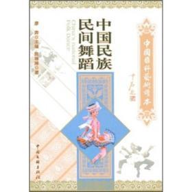 中国国粹艺术读本:中国民族民间舞蹈