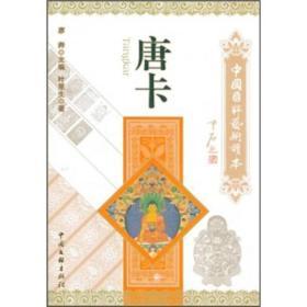 中国国粹艺术读本:唐卡