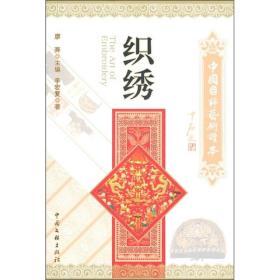 中国国粹艺术读本:织绣