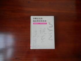 中华文化的过去现在和未来:中华书局成立八十周年纪念论文集