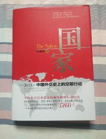 国家:2011中国外交史上的空前行动