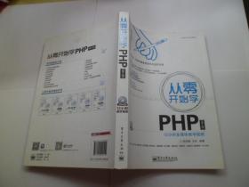 从零开始学PHP