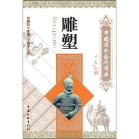 中国国粹艺术读本:雕塑