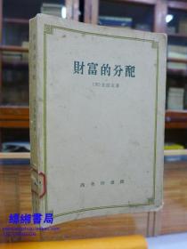 财富的分配—[美]克拉克 著 1959年一版一印2350册