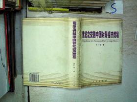 世纪之交的中国对外经济贸易    签赠本