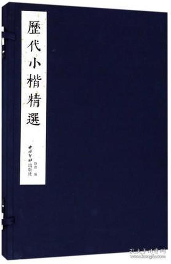 历代小楷精选(16开线装 全一函一册)