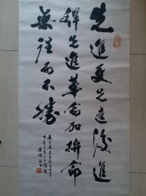 """中央党校教授,中国书法学校副校长李华锦""""华主席讲话""""书法"""