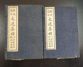民国17年受古书局影印原刊本《文选集释》两函16册全
