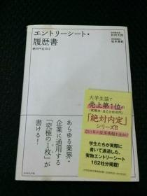 日文原版:《绝对内定2012》有书衣