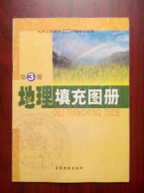 初中地理填充图册第三册,初中地理填充图册第2001年1版