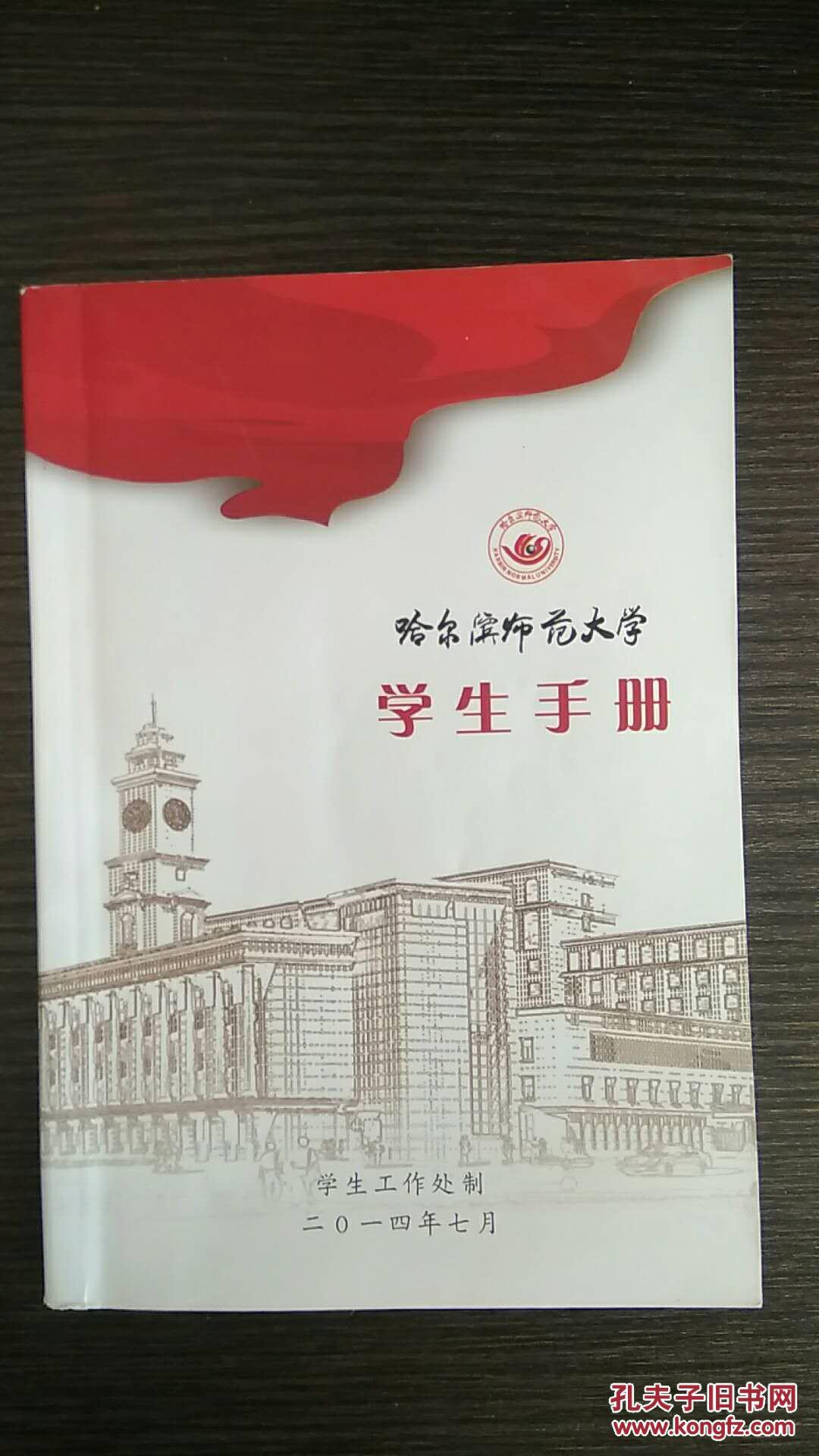 考上哈尔滨师范大学就是国防生吗 升学入学哈尔滨师范大学国防生图片