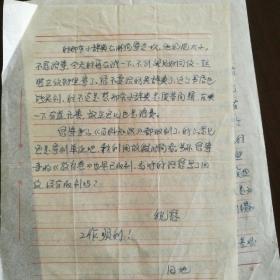 名人手札【田地】 ( 中国作家协会辽宁分会会员,旅澳作家)信札二通4页 带实寄封一个