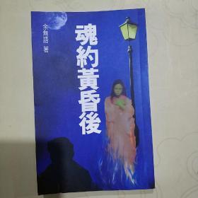 魂约黄昏后-奇幻系列-口袋本