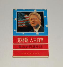 克林顿:入主白宫  1993年