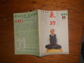 气功 1990/1