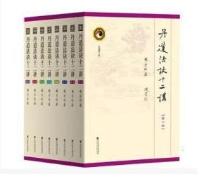 丹道法诀十二讲(珍藏修订版 全八卷)