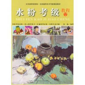水粉考级(教程1-5级)/全国通用美术考级规范教材