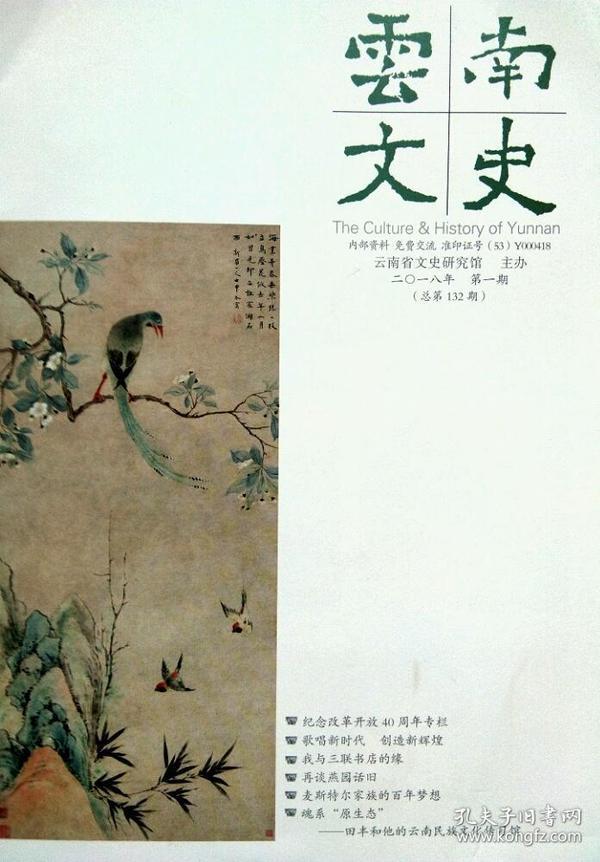 杭州文史(2017 第贰辑)   云南文史(2018第1期) 二册合售