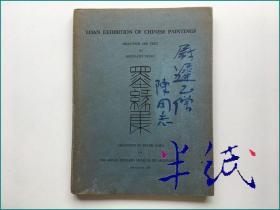 墨缘集  中国古画精品展 1956年初版
