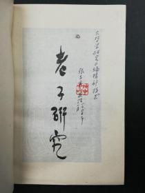 张吉良 签名铃印《老子研究》,江西人民出版社1994年10月出版,一版一印