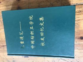 张仲礼院长藏书:2059:《耄耊漫笔------中国纺织工学院校友回忆文集》季良签名