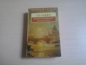 大卫科波菲尔 英文版 758页