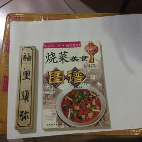 川菜烹饪经典.烧菜美食图谱