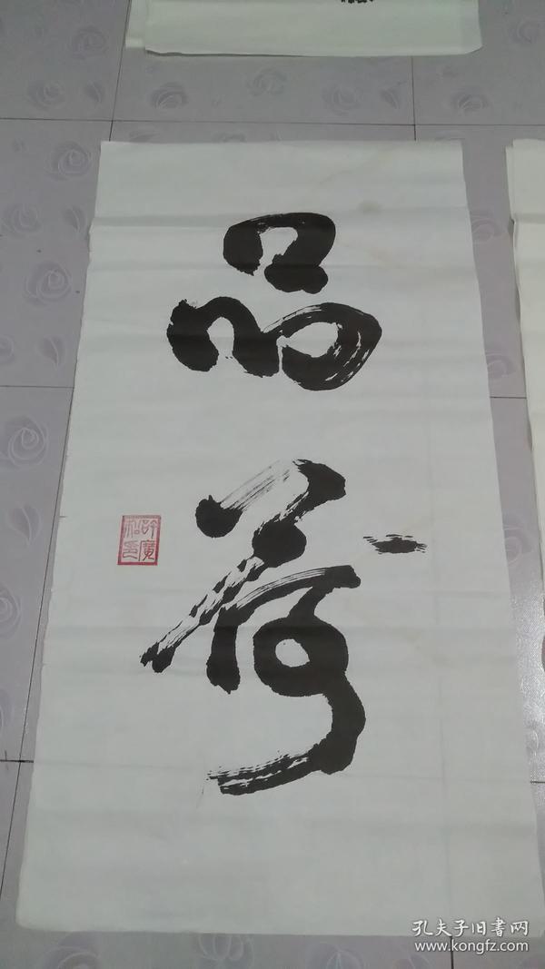 徐广松  书法