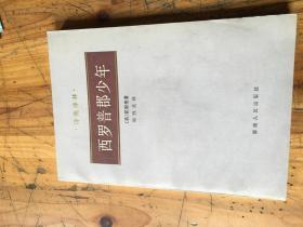 上海市文史研究馆馆员武重年藏书2524:《西罗普郡少年》启宏 启申 启成遵父亲生前嘱咐赠