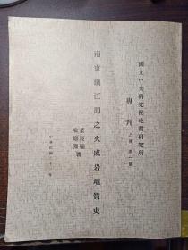南京镇江间之火成岩地质史(民国)(附地图)